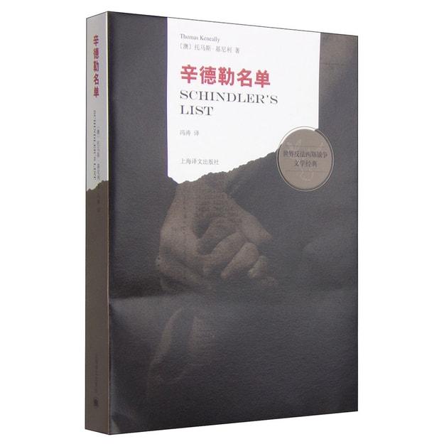 商品详情 - 世界反法西斯战争文学经典:辛德勒名单 - image  0