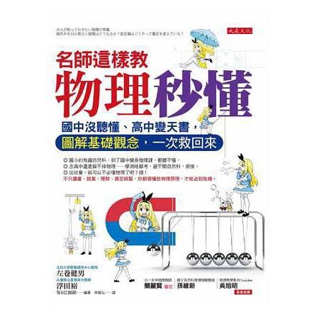 Yamibuy.com:Customer reviews:【繁體】名師這樣教 物理秒懂:國中沒聽懂、高中變天書,圖解基礎觀念,一次救回來