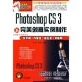 红色至尊宝电脑掌中宝:Photoshop CS3完美创意实例制作