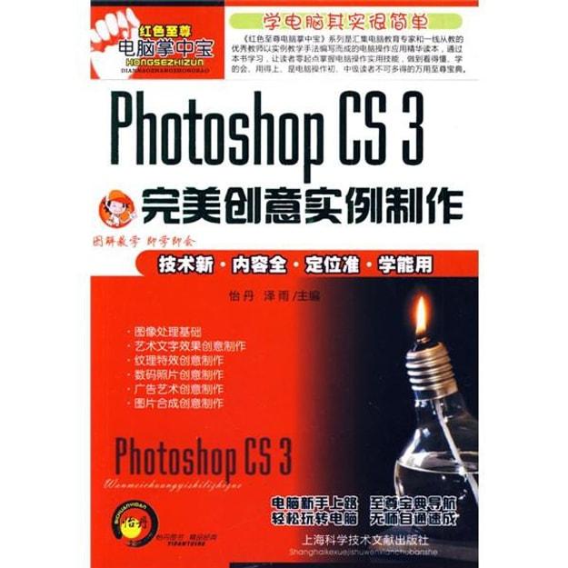 商品详情 - 红色至尊宝电脑掌中宝:Photoshop CS3完美创意实例制作 - image  0