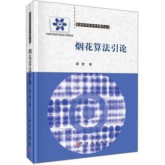 信息科学技术学术著作丛书:烟花算法引论