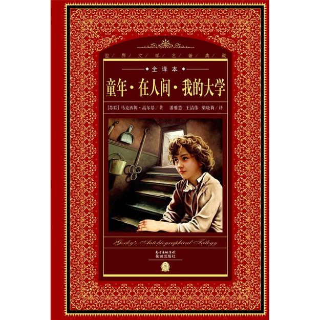 商品详情 - 世界文学名著典藏·全译本:童年·在人间·我的大学 - image  0