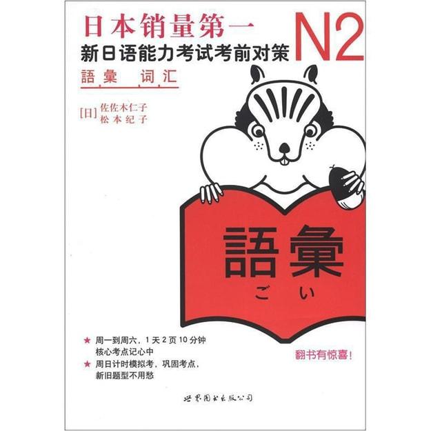商品详情 - 新日本语能力测试备考丛书·N2词汇:新日语能力考试考前对策 - image  0
