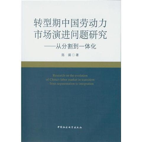 转型期中国劳动力市场演进问题:从分割到一体化 怎么样 - 亚米网