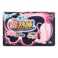 日本UNICHARM苏菲 超熟睡卫生巾 超薄夜用型 35cm 8片入