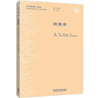 两贵亲(莎士比亚全集.中文本)