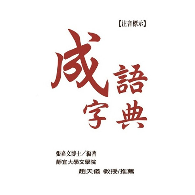 Product Detail - 【繁體】成語字典 - image 0
