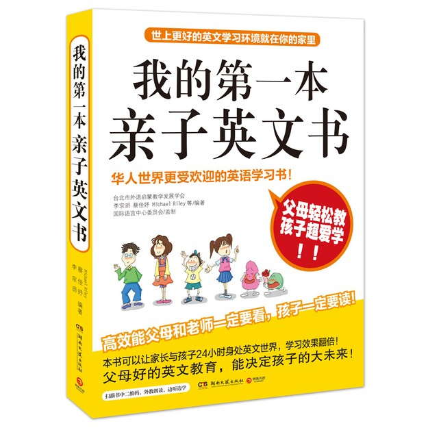 商品详情 - 我的第一本亲子英文书 (2017年版) - image  0
