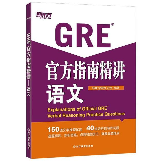商品详情 - 新东方 GRE官方指南精讲:语文 - image  0