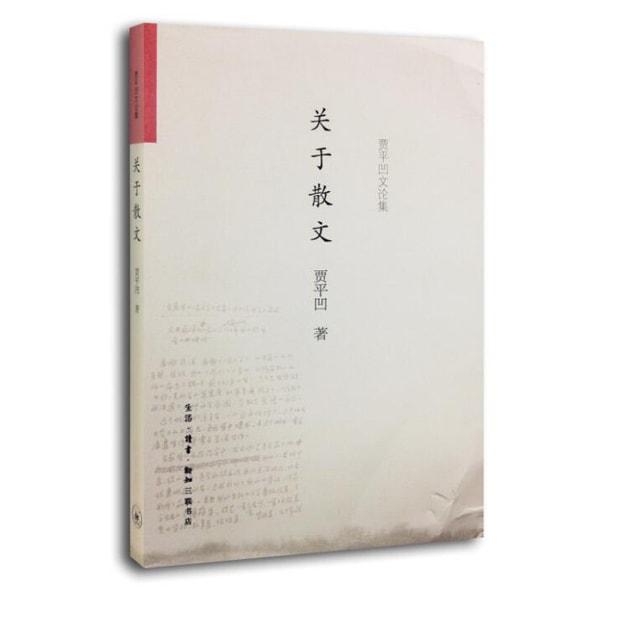 商品详情 - 关于散文 - image  0