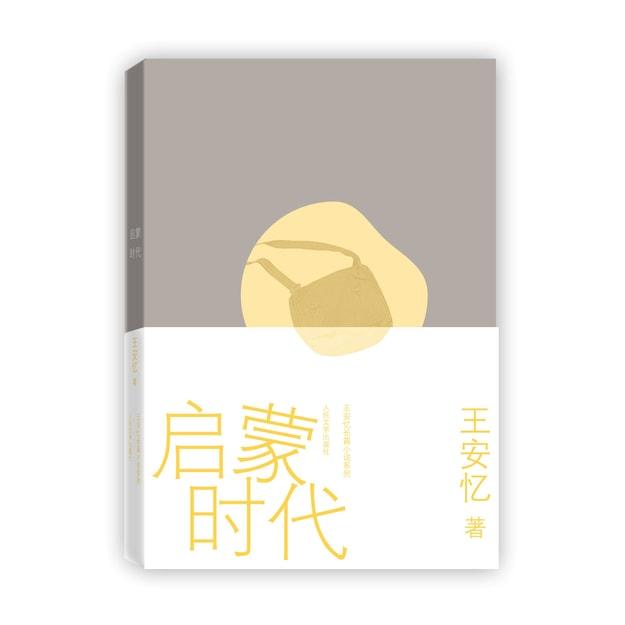 商品详情 - 王安忆长篇小说系列:启蒙时代 - image  0