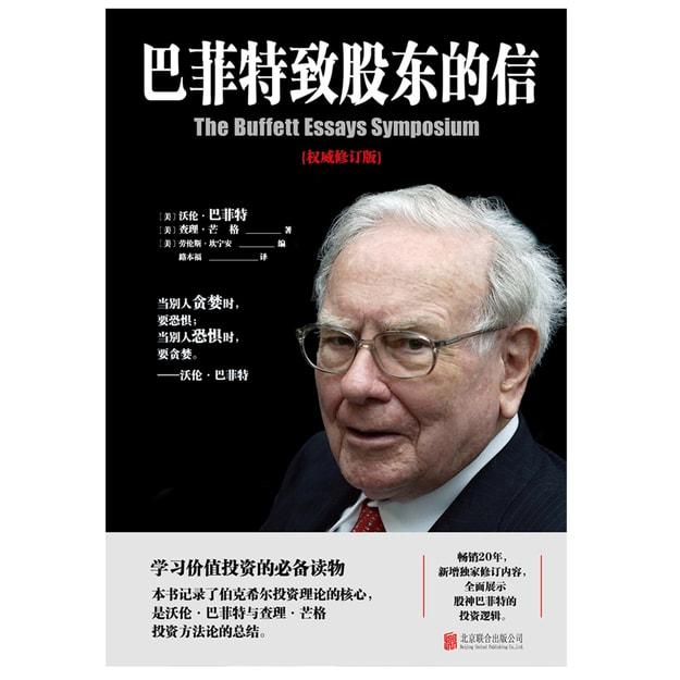商品详情 - 巴菲特致股东的信(权威修订版) - image  0