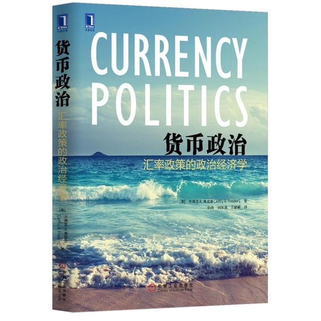 商品详情 - 货币政治:汇率政策的政治经济学 - image  0