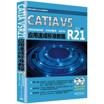 CATIA V5R21应用速成标准教程(含DVD光盘2张)