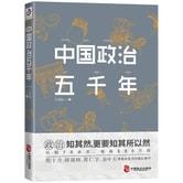 中国政治五千年(吕思勉著)
