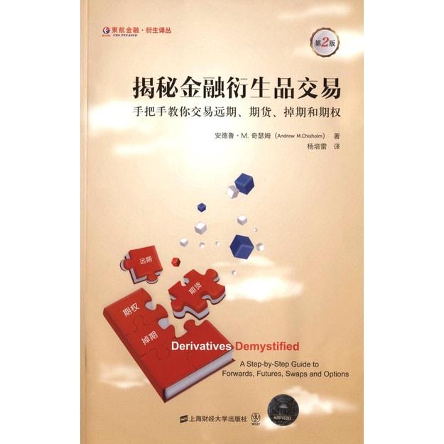商品详情 - 揭秘金融衍生品交易(引进版) - image  0