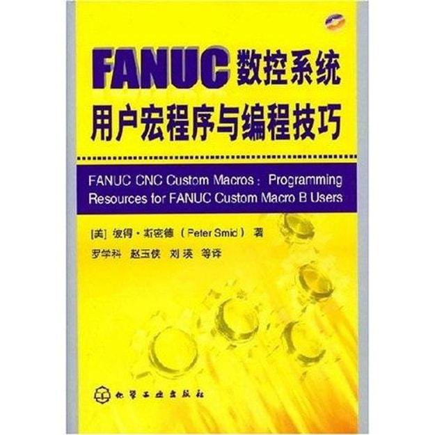 商品详情 - FANUC数控系统用户宏程序与编程技巧 - image  0