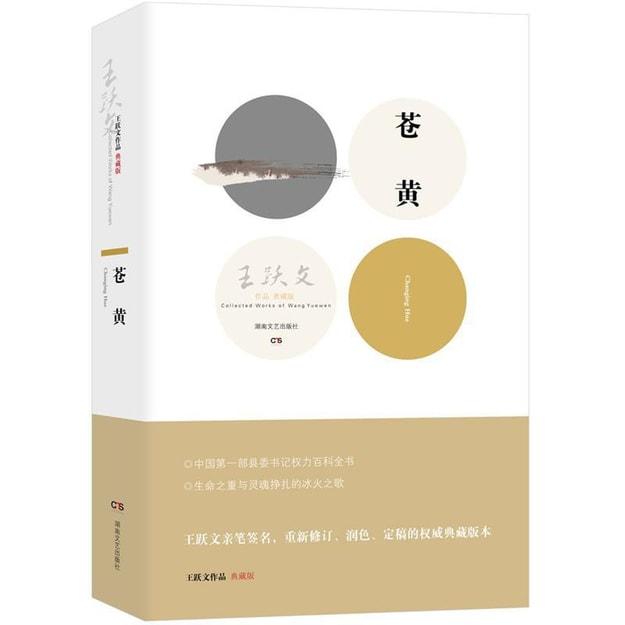 商品详情 - 苍黄 - image  0