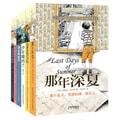 长青藤国际大奖小说书系:第五辑(套装共6册)