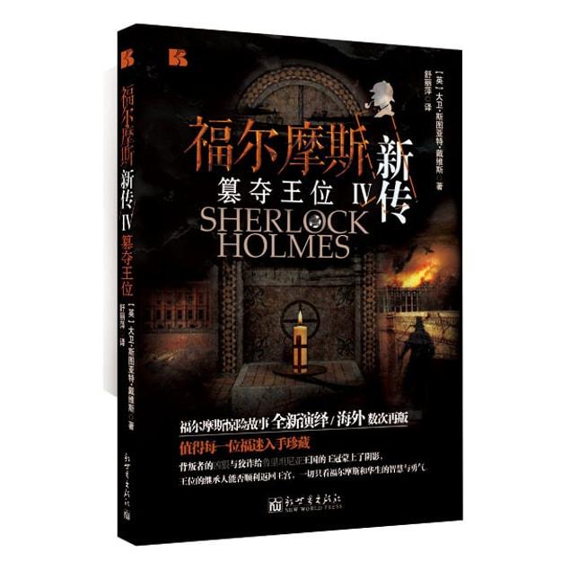 商品详情 - 福尔摩斯新传4 篡夺王位 - image  0