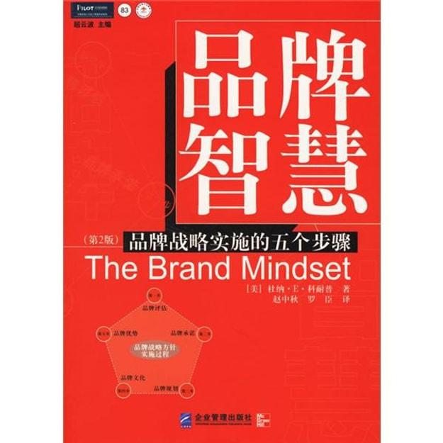 商品详情 - 品牌智慧:品牌战略实施的五个步骤 - image  0
