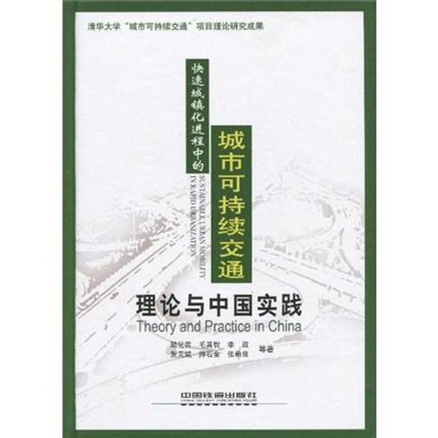 商品详情 - 快速城镇化进程中的城市可持续交通:理论与中国实践(1/1) - image  0