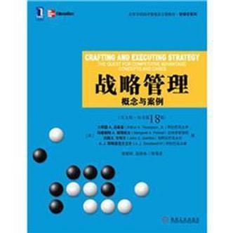 高等学校经济管理英文版教材:战略管理概念与案例(英文版)(第18版)