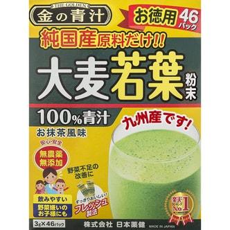 【日本直邮】日本药建 九洲产大麦若叶黄金加强版青汁 3g*46包 日本销量畅销王