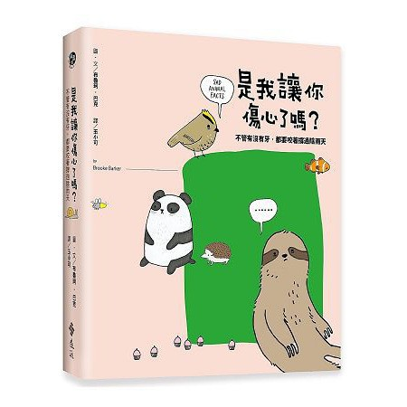 Yamibuy.com:Customer reviews:【繁體】是我讓你傷心了嗎?不管有沒有牙,都要咬著撐過陰雨天