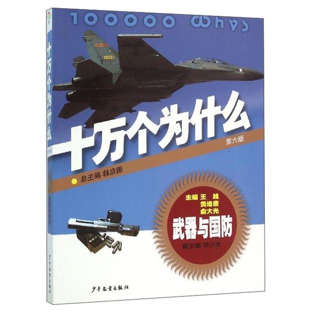 商品详情 - 十万个为什么:武器与国防(第六版) - image  0