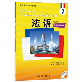 全国高校统编教材:法语同步口语手册1(修订本)(附MP3光盘1张)