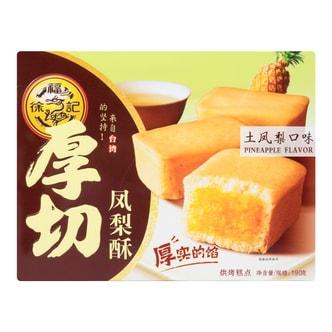 台湾徐福记 厚切凤梨酥 土凤梨口味 190g