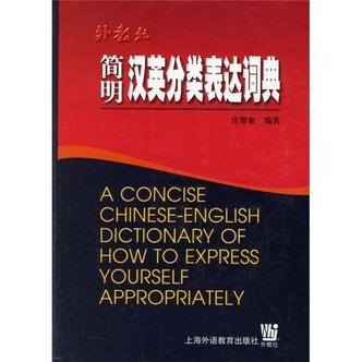 简明汉英分类表达词典