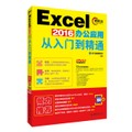北京大学出版社 EXCEL2016办公应用从入门到精通(附DVD)