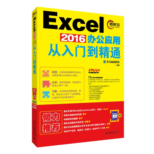 商品详情 - 北京大学出版社 EXCEL2016办公应用从入门到精通(附DVD) - image  0