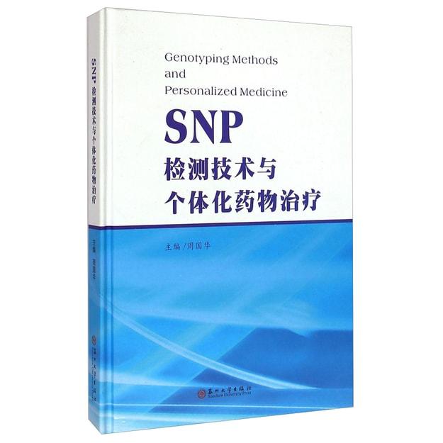 商品详情 - SNP检测技术与个体化药物治疗 - image  0