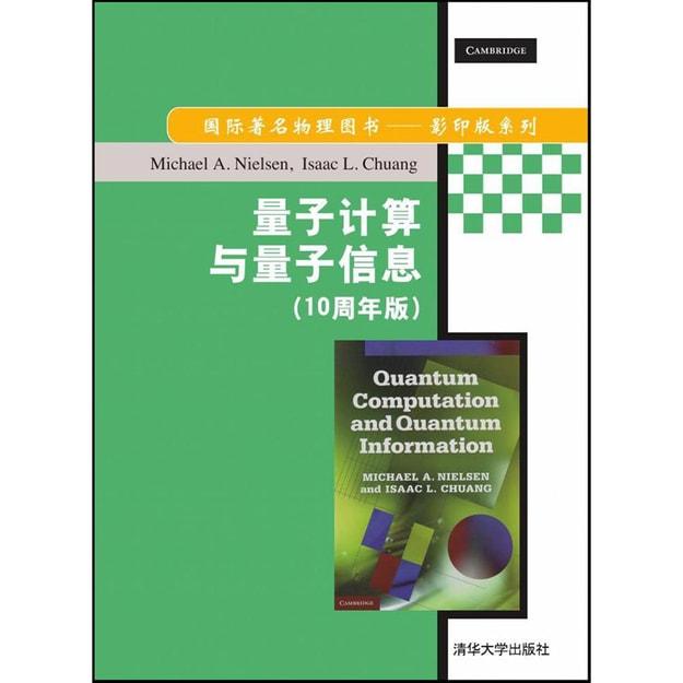 商品详情 - 量子计算与量子信息(10周年版) - image  0