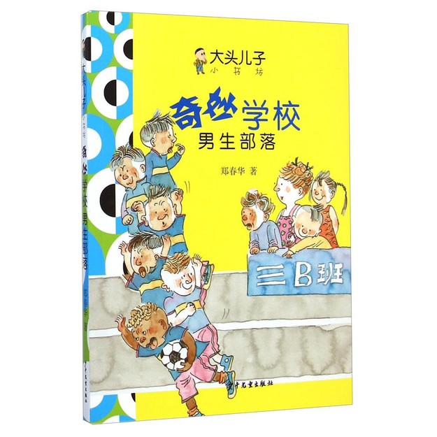 商品详情 - 大头儿子小书坊·奇妙学校:男生部落 - image  0