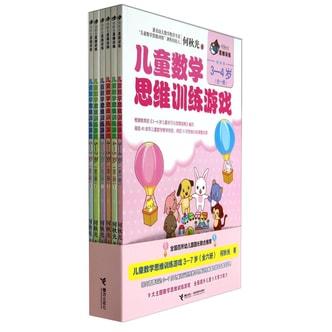 何秋光思维训练:儿童数学思维训练游戏(套装共6册)