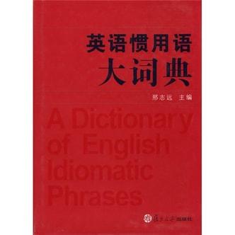 英语惯用语大词典