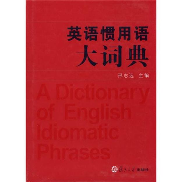 商品详情 - 英语惯用语大词典 - image  0