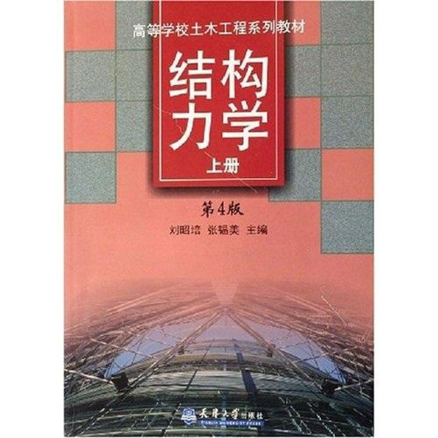 商品详情 - 高等学校土木工程系列教材:结构力学(上)(第4版) - image  0