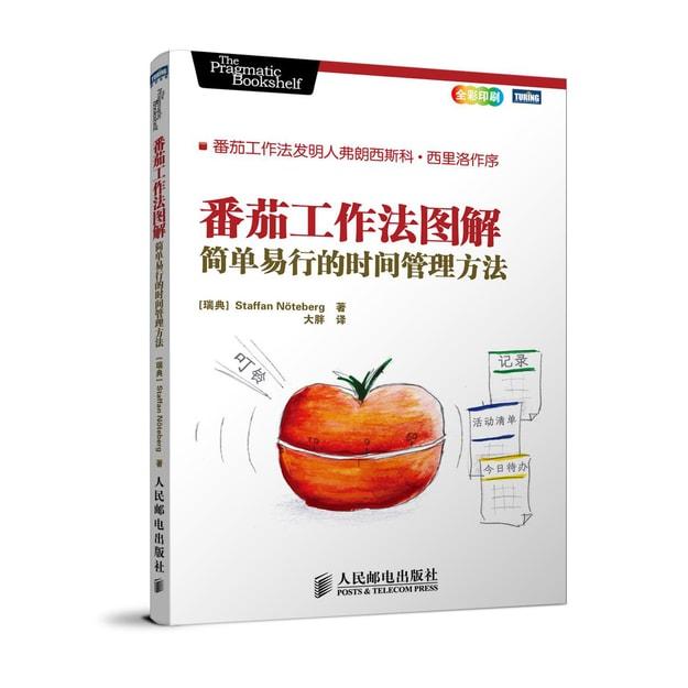 商品详情 - 番茄工作法图解:简单易行的时间管理方法 - image  0