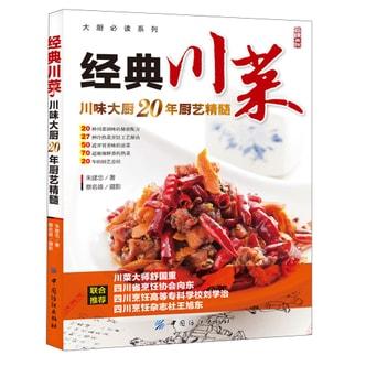 大厨必读系列:经典川菜