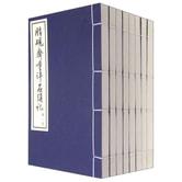 脂砚斋重评石头记(套装1-8册)