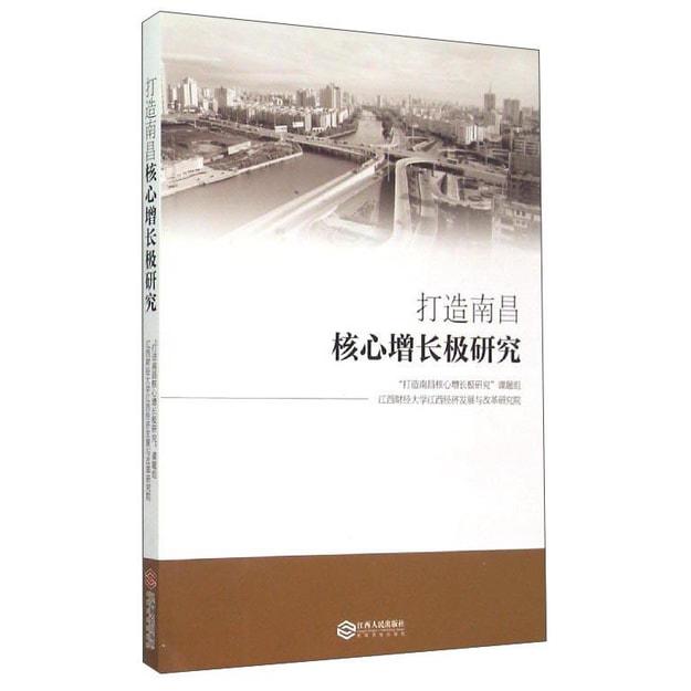 商品详情 - 打造南昌核心增长极研究 - image  0