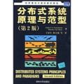 世界著名计算机教材精选:分布式系统原理与范型(第2版)