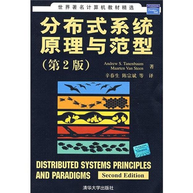 商品详情 - 世界著名计算机教材精选:分布式系统原理与范型(第2版) - image  0