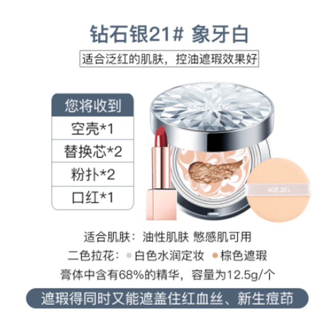 Product Detail - Korea\'s new Ai Jing age20s diamond cushion cover box concealer moisturizing lasting silver #21 - image 0