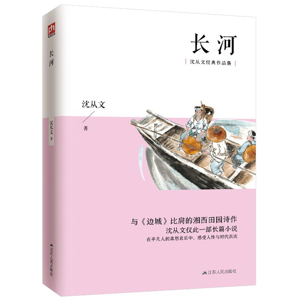商品详情 - 长河(沈从文经典作品集)沈从文仅有的一部长篇小说!与《边城》比肩的另一部湘西田园诗作! - image  0